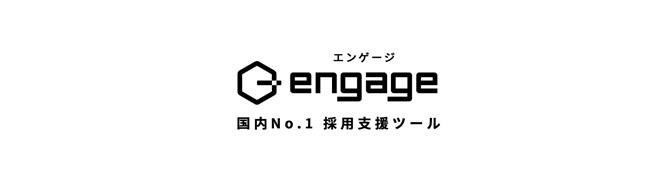 エンゲージengage国内No.1 採用支援ツール